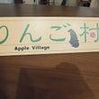 りんご村 オープン
