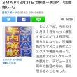 SMAP 年内解散