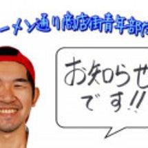 【オープン青年部(大…