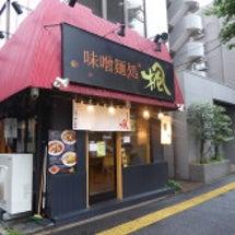 荻窪 味噌麺処 楓