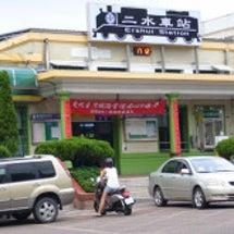 台湾行の報告(5)―…