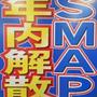 SMAP解散と占い師…