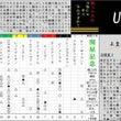 東大HC予想紙(関屋…