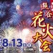 熊谷花火大会♪
