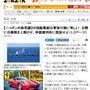 中国船集結は軍事行動…