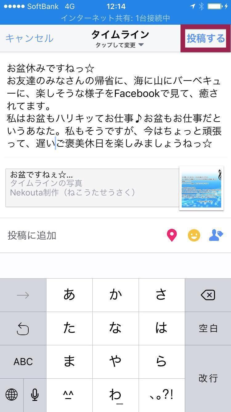 Facebook,シェア,記事,やり方,方法