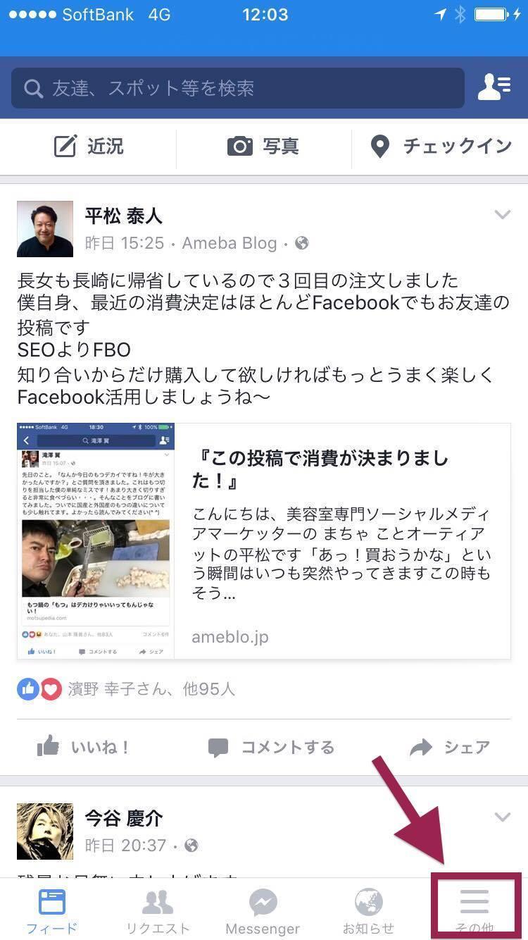 Facebook,シェア,やり方・方法,藤田和美