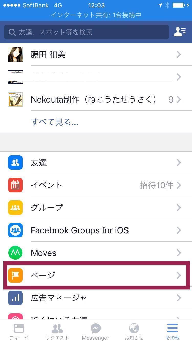 Facebook,スマホ,シェア,やり方・方法,藤田和美
