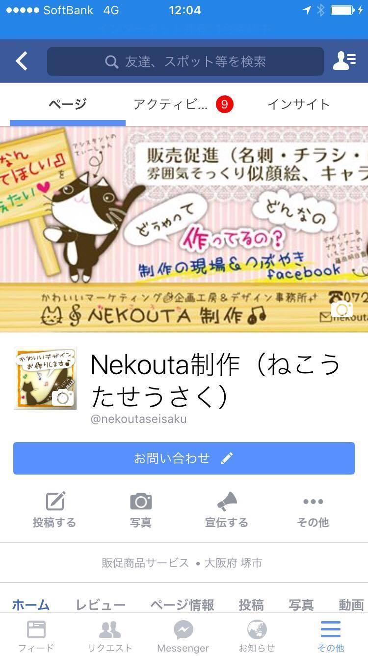 Facebook,スマホ,シェア,方法,藤田和美