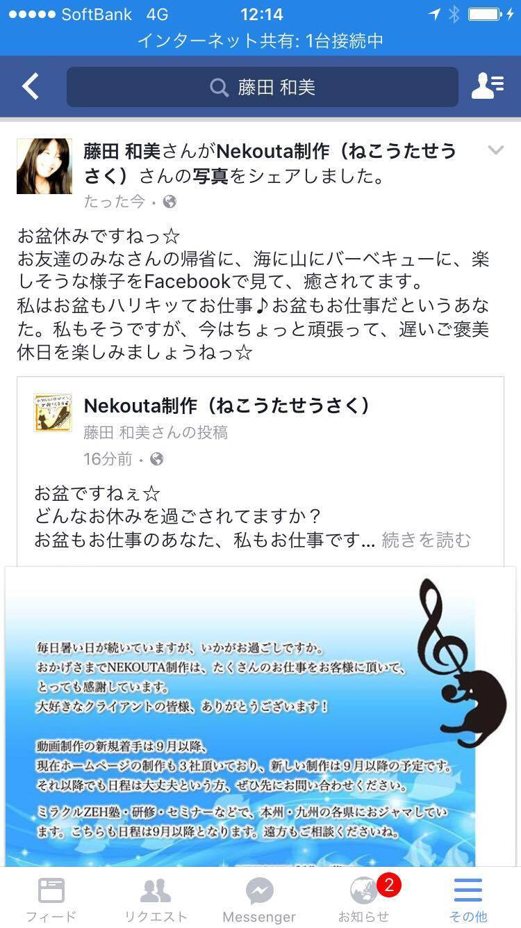 Facebook,シェア,スマホ,方法,藤田和美