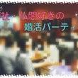 【神社仏閣好きの婚活…