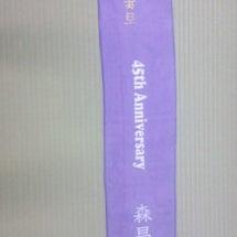 「百年の恋歌」応援マ…