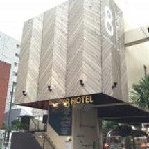 【ホテル編】一泊二日…