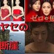 【映画ロケ地】石川県…