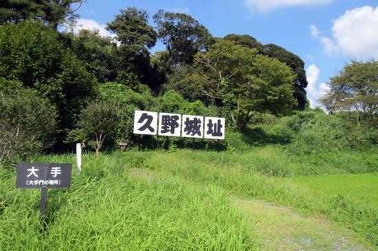 【写2】久野城