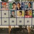 東京都知事選に見る小…