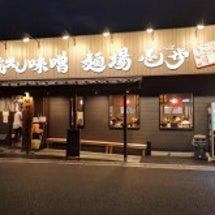 味噌ラーメン『壱歩(…