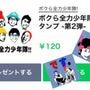 ☆衝撃のニュース&L…