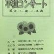 平和コンサート/関西…