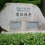 唐招提寺で1250年…