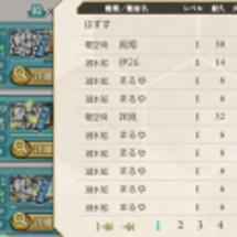 【艦これ】E-1【2…