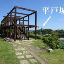 平戸城の近くに三浦按…