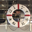 新日本海フェリーに乗…