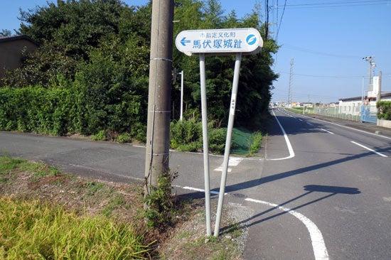 【写2】馬伏塚城