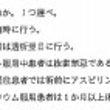 【口腔外科&薬理】ワ…