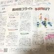 【新聞掲載のお知らせ…