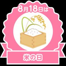 stamp_0818