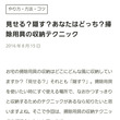 RoomClip M…