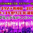 Zepp Tokyo…