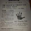 TPPを批准させない…