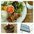 ランチ*Cafe C…