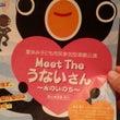 Meet The う…