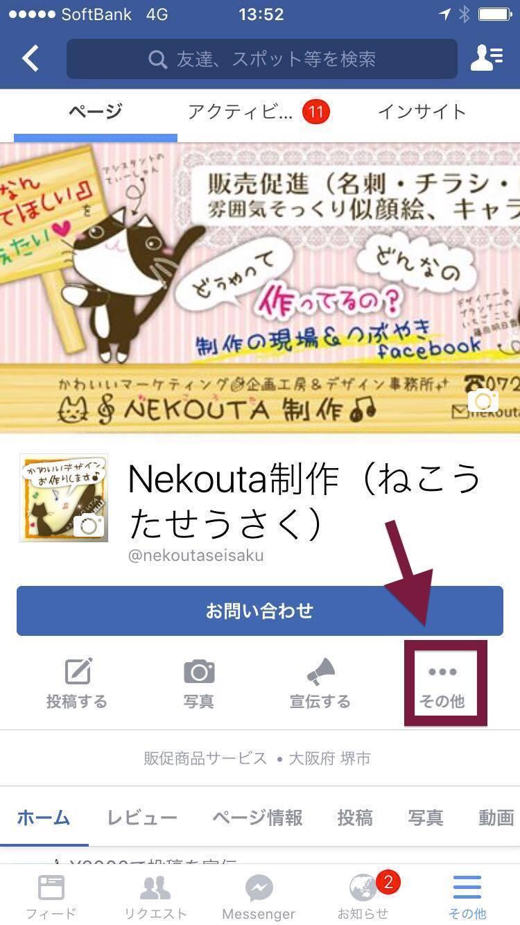 Facebook、いいね,Facebookページ,藤田和美