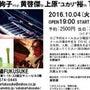 10/4  矢野絢子…