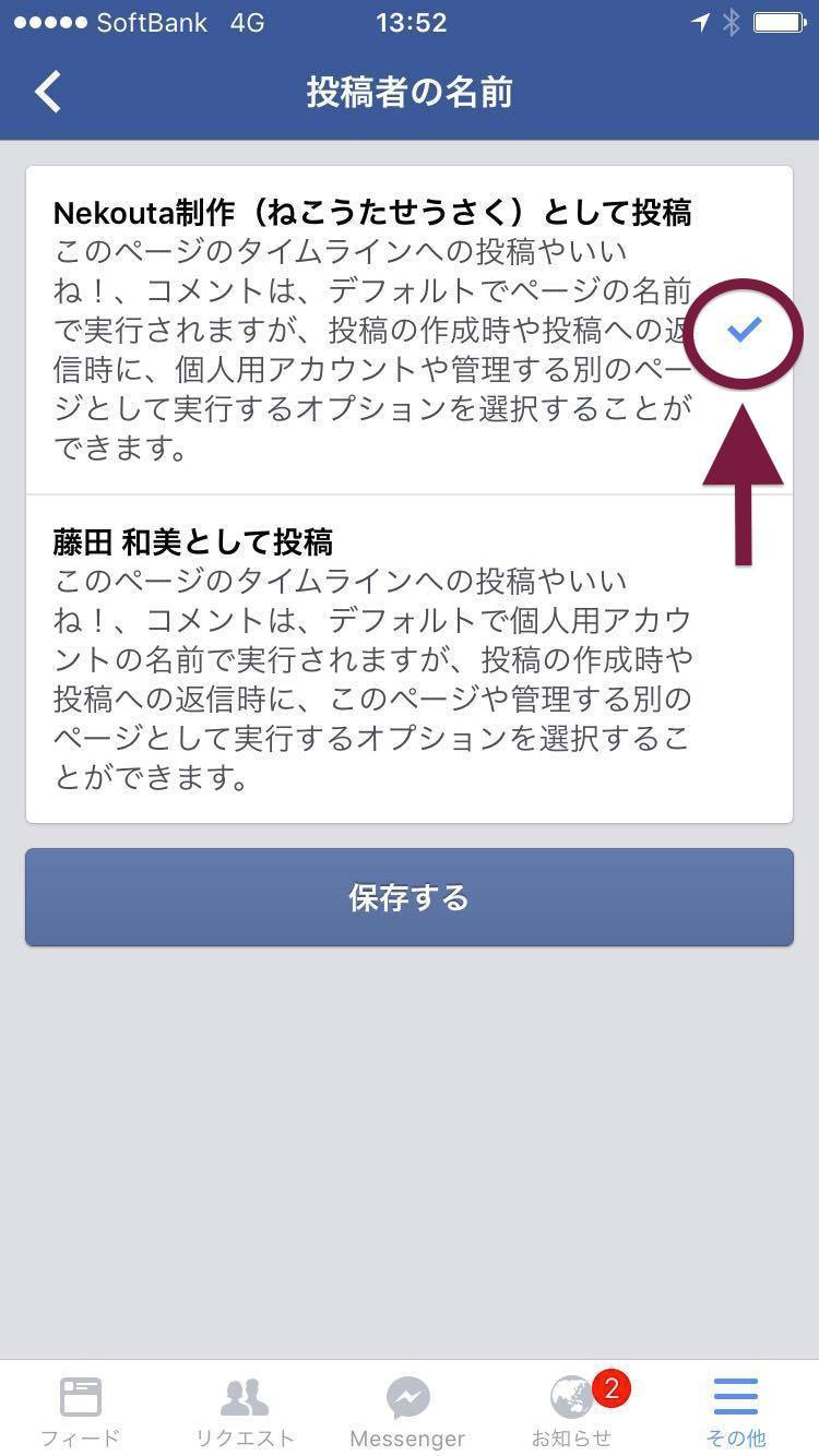 Facebook,設定の編集,投稿者の名前,変更