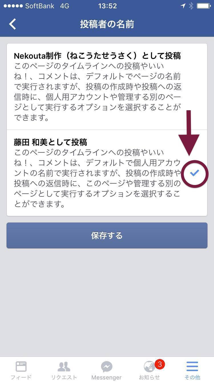 Facebook,投稿者の変更,いいね,藤田和美