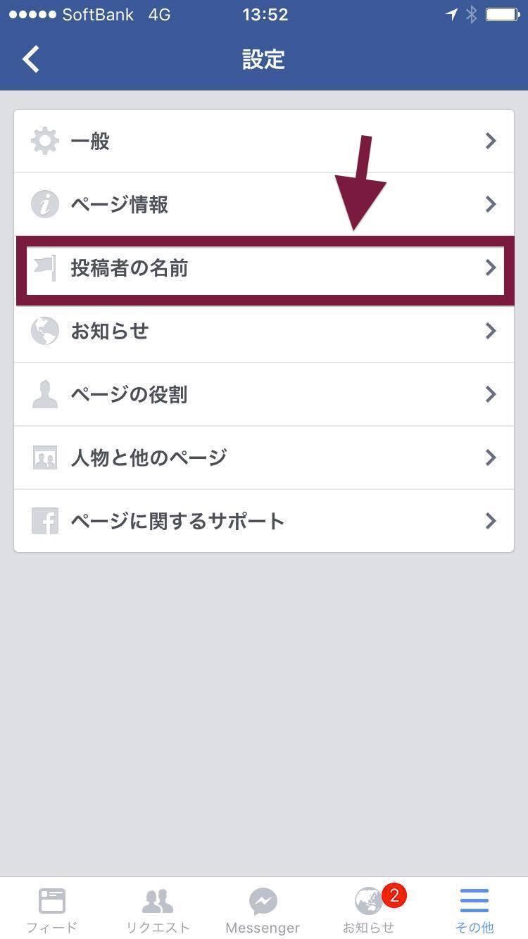 Facebook,いいね,Facebookページ,藤田和美