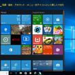 Windows10 …