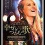 CINEMA★「幸せ…