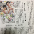 8月11日神戸新聞に…