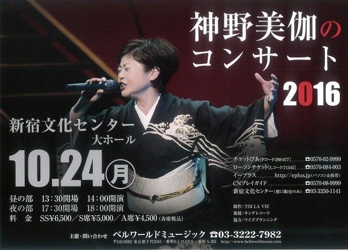 2016神野美伽ライブ