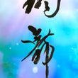 【翔舞】世界芸術競技…