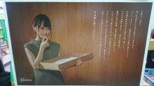 がた姉のお酒広告@新潟駅