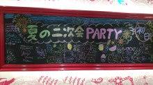 夏の二次会PARTY