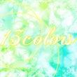 13colors(『…
