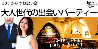 20160918a大人の出会いパーティー@札幌